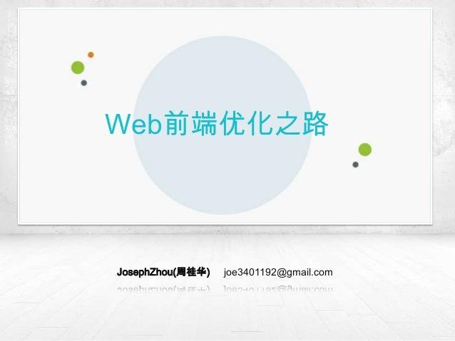 网站性能优化(周桂华)