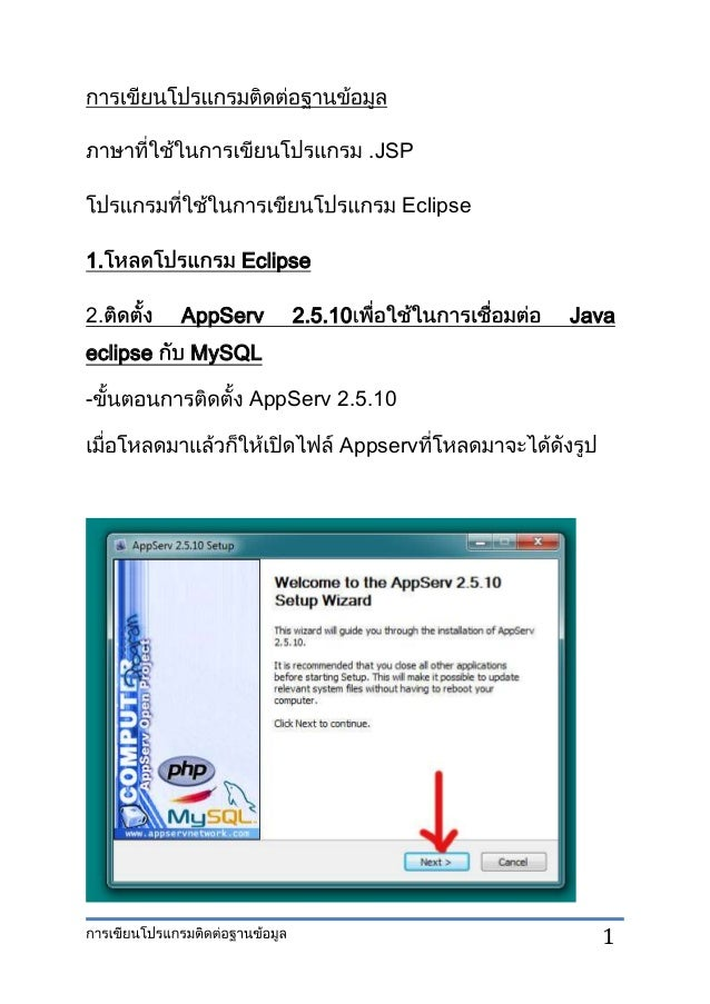 1 .JSP Eclipse 1. Eclipse 2. AppServ 2.5.10 Java eclipse MySQL - AppServ 2.5.10 Appserv