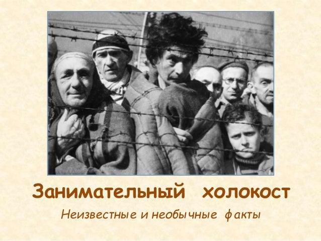 Занимательный холокост Неизвестные и необычные факты