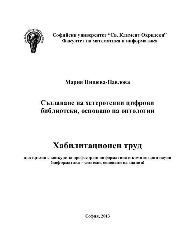 """Софийски университет """"Св. Климент Охридски"""" Факултет по математика и информатика Мария Нишева-Павлова Създаване на хетерог..."""