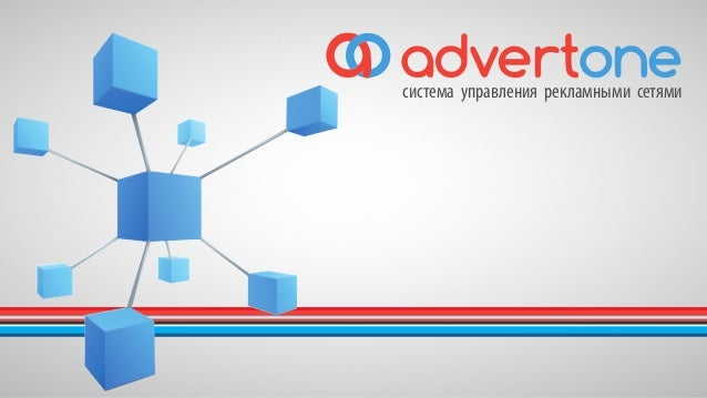 система управления рекламными сетями