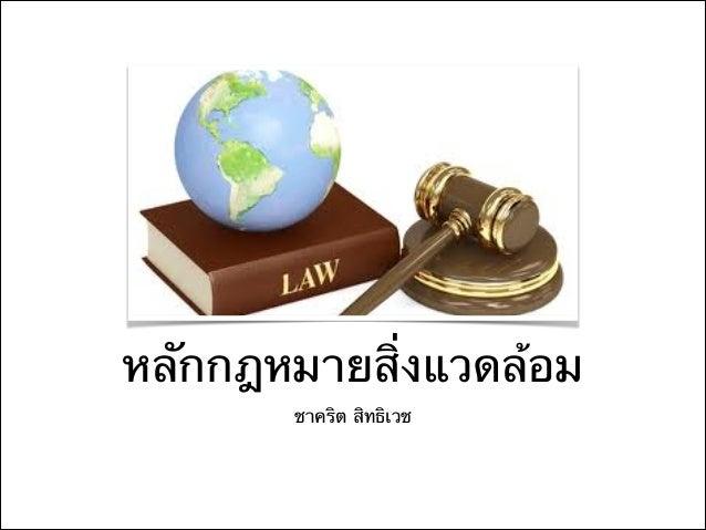 ชาคริต สิทธิเวช หลักกฎหมายสิ่งแวดล้อม