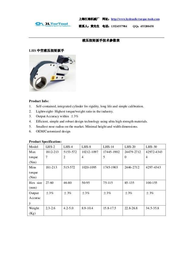 上海江南机械厂 网址:http://www.hydraulic-torque-tools.com 联系人:黄先生 电话:13524557984 QQ:455208458 液压扭矩扳手技术参数表 LHS 中空液压扭矩扳手 Product Info...