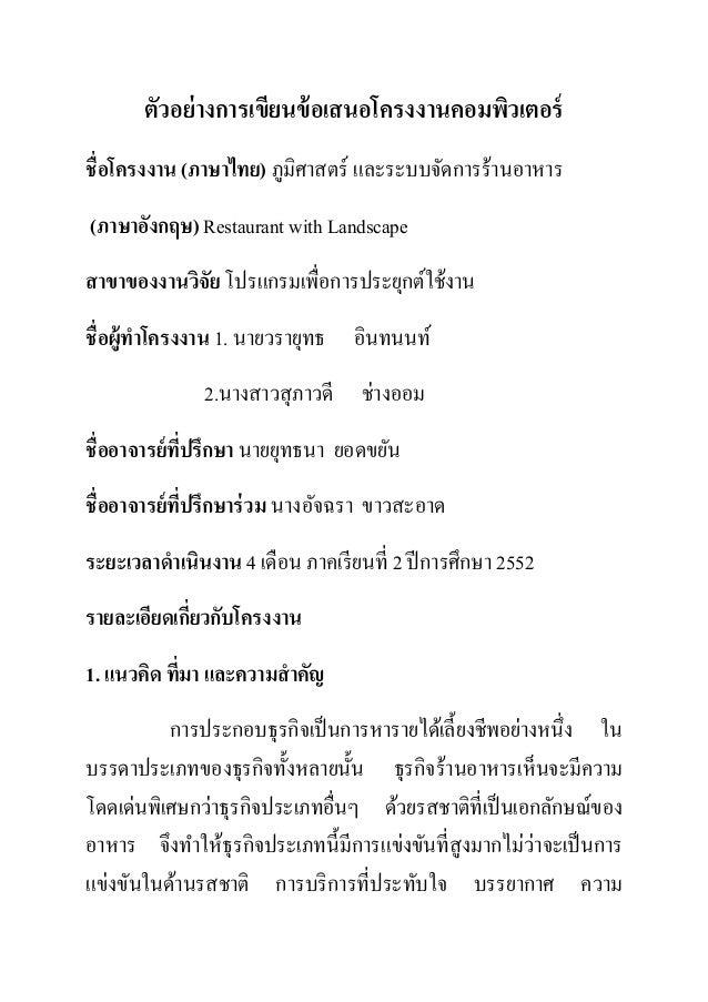 ตัวอย่างการเขียนข้อเสนอโครงงานคอมพิวเตอร์ ชื่อโครงงาน (ภาษาไทย) ภูมิศาสตร์ และระบบจัดการร้านอาหาร (ภาษาอังกฤษ) Restaurant ...