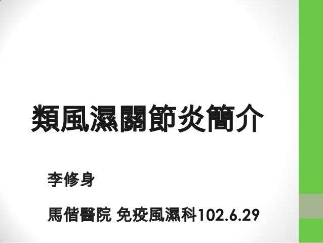 類風濕關節炎簡介 李修身 馬偕醫院 免疫風濕科102.6.29