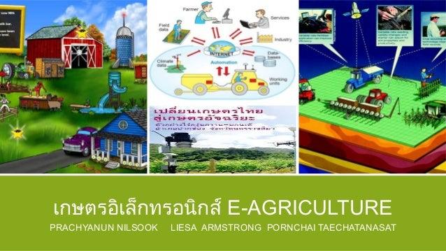 เกษตรอิเล็กทรอนิกส์ E-AGRICULTURE PRACHYANUN NILSOOK LIESA ARMSTRONG PORNCHAI TAECHATANASAT