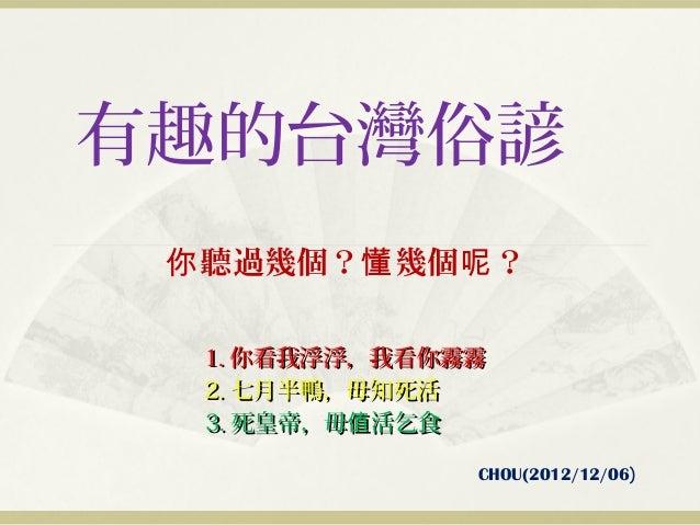 有趣的台灣俗諺