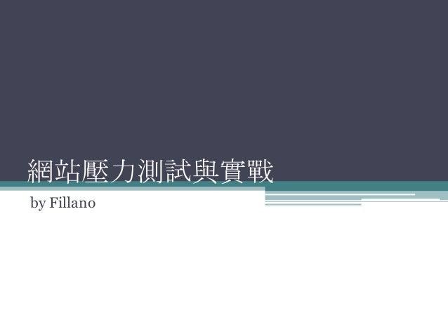 網站壓力測試與實戰 by Fillano