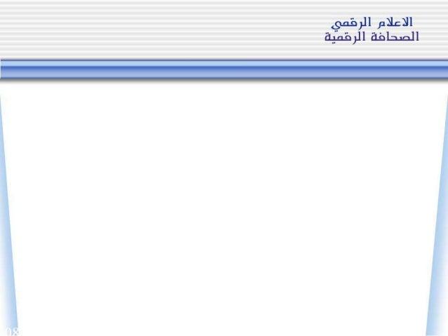 اليوم الاول   تطور تقنيات الاعلام و المحتوى الرقمي -تونس-
