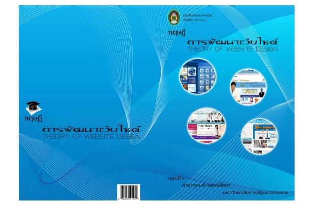 ทฤษฏีการออกแบบเว็บไซต์ สมาชิกในกลุ่มที่ 9 นางสาวจิราวรรณ ผกาเชิด รหัสนักศึกษา 533410080505 นางสาวนัฐิยา ดอนปรีชา รหัสนักศึ...