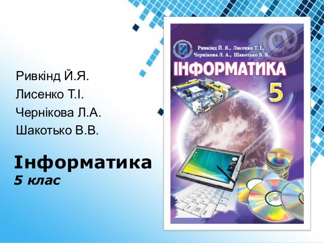 Powerpoint Templates Інформатика 5 клас Ривкінд Й.Я. Лисенко Т.І. Чернікова Л.А. Шакотько В.В.