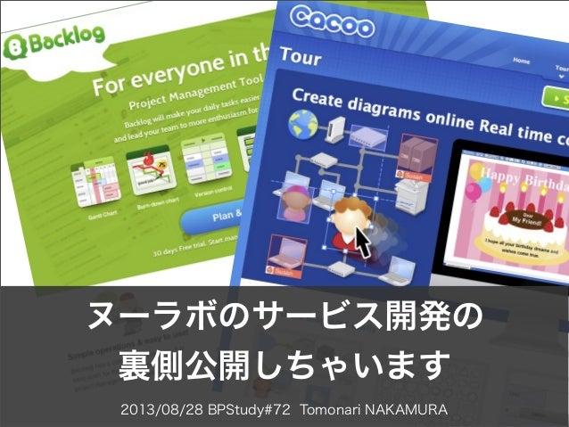 2013/08/28 BPStudy#72 Tomonari NAKAMURA ヌーラボのサービス開発の 裏側公開しちゃいます