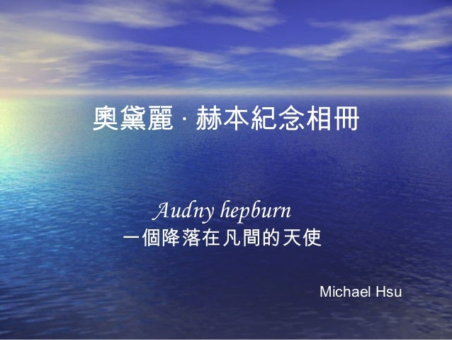 奧黛麗 · 赫本紀念相冊 Audnyhepburn 一個降落在凡間的天使 Michael Hsu