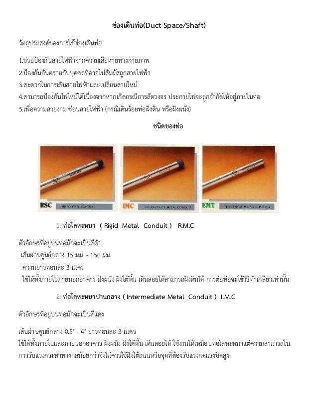 ช่องเดินท่อ(Duct Space/Shaft)