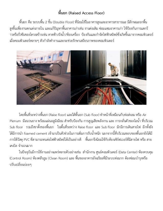 พื้นยก (Raised Access Floor) พื้นยก คือ ระบบพื้น 2 ชั้น (Double Floor) ที่นิยมใชในอาคารสูงและอาคารสาธารณะ มีลักษณะยกพื้น ...