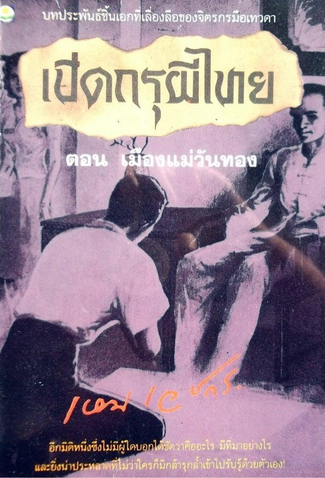 เปิดกรุผีไทย ตอนเมืองแม่วันทอง (เหม เวชกร)