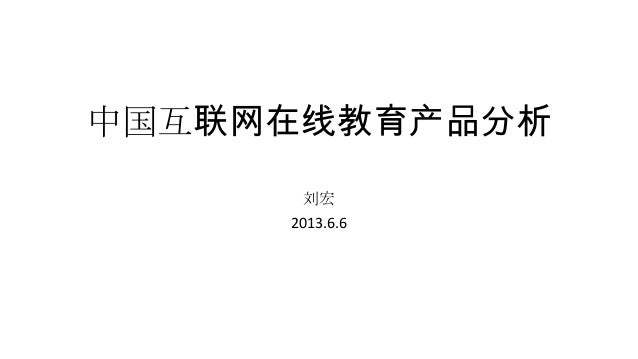中国互联网在线教育产品分析 刘宏 2013.6.6