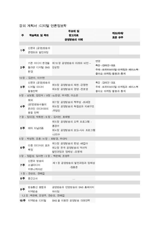 디지털 언론정보학(공영방송의 이해)의 강의계획표(2013-09-09)
