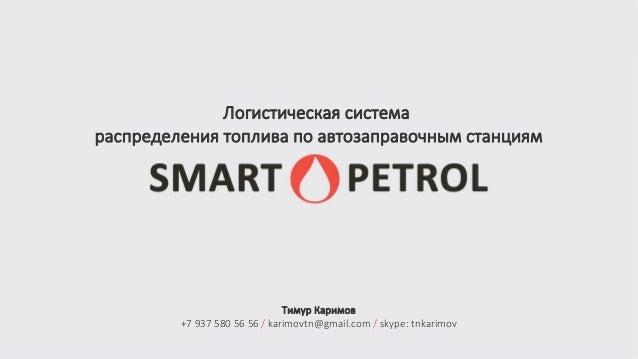 SmartPetrol