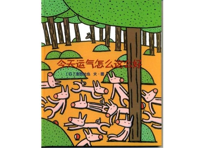 """有一天,大灰狼烏魯走進午睡森林。小豬們正在睡午覺呢。             """"哇——這麼多!今天,運氣怎、怎麼這麼好呢!""""             他怕吵醒小豬,小聲地數了起來:""""1隻,2隻,3隻,4隻…⋯…⋯"""