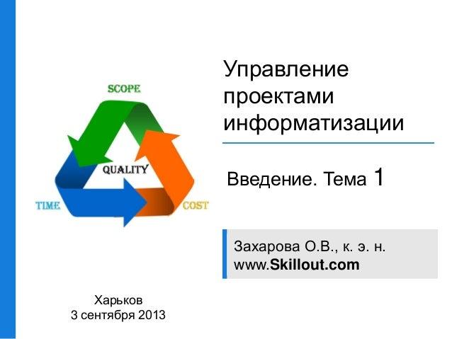 Управление проектами информатизации. Введение. Тема 1