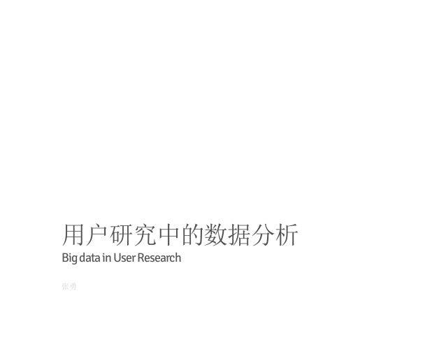 用户研究中的数据分析 BigdatainUserResearch 张勇