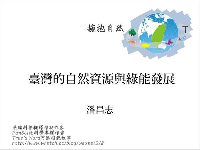 臺灣的自然資源與綠能發展 潘昌志