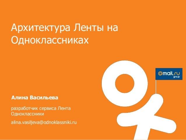 Архитектура Ленты на Одноклассниках