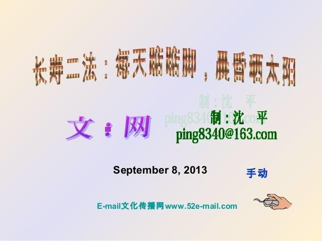 E-mail文化传播网www.52e-mail.com 手动September 8, 2013