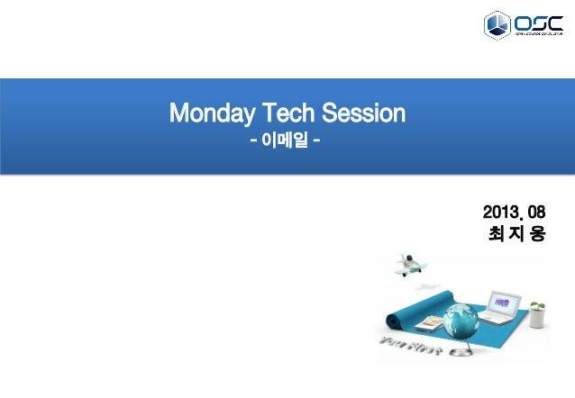 2013. 08 최 지 웅 Monday Tech Session - 이메일 -