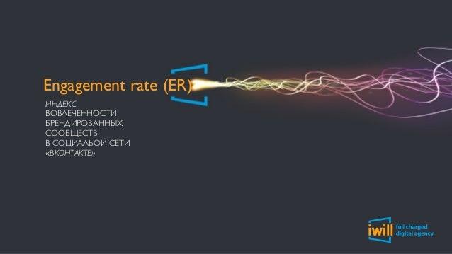 ИНДЕКС ВОВЛЕЧЕННОСТИ БРЕНДИРОВАННЫХ СООБЩЕСТВ В СОЦИАЛЬОЙ СЕТИ «ВКОНТАКТЕ» Engagement rate (ER)