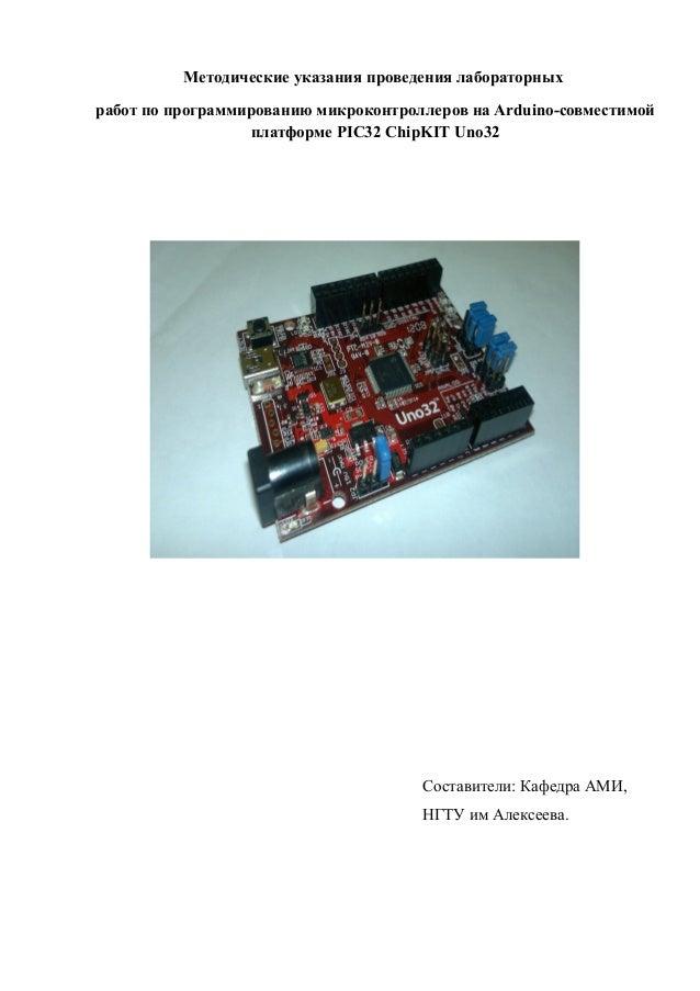 Методические указания проведения лабораторных работ по программированию микроконтроллеров на Arduino-совместимой платформе...
