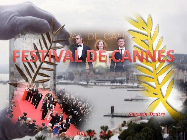 Kинофестиваль - Festival de Cannes