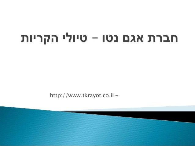 –http://www.tkrayot.co.il