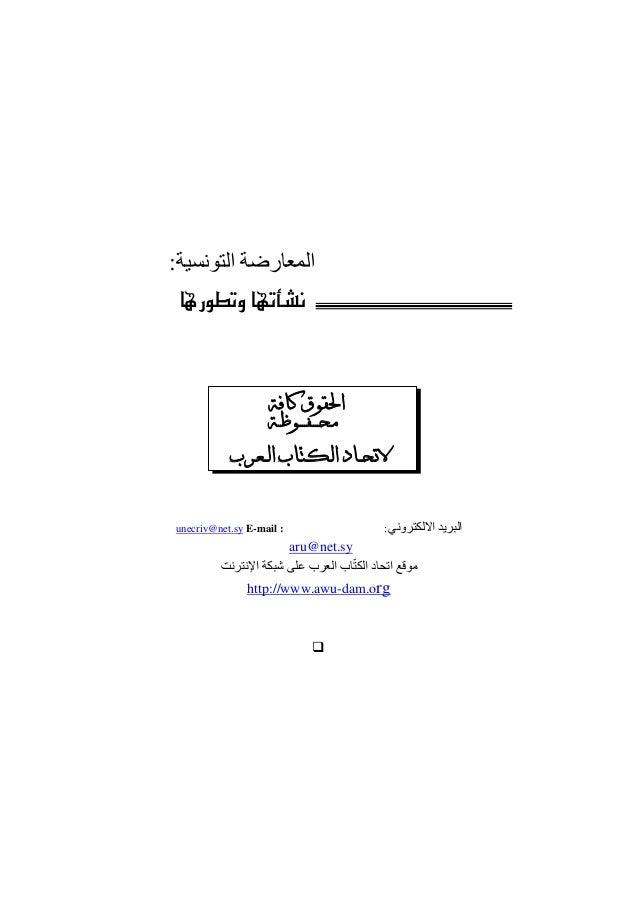المعارضة التونسية نشأتها و تطوّرها بقلم توفيق المديني