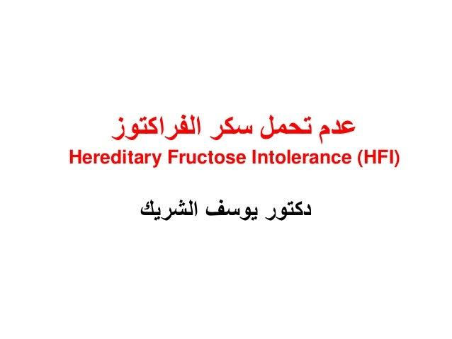 تحمم عذمسكرانفراكتوز Hereditary Fructose Intolerance (HFI) الشرٌك ٌوسف دكتور