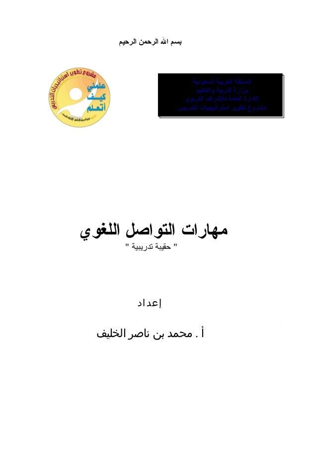 """الرحيم الرحمن ال بسم مهاراتالتواصلاللغوي """" تدريبية حقيبة """" إعداد جج أ.محمدبنناصرالخليف ..."""