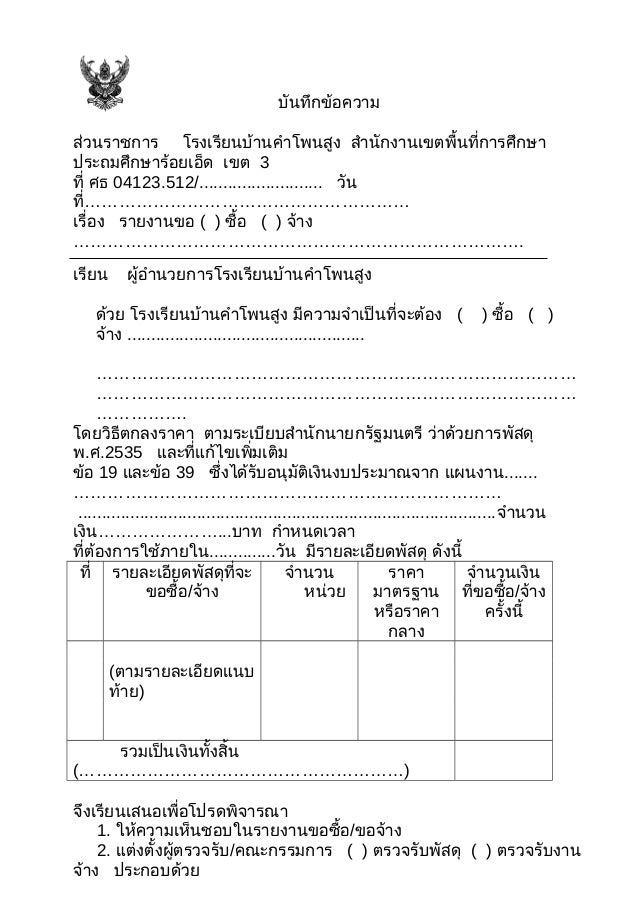 hair brand ambassador agreement pdf