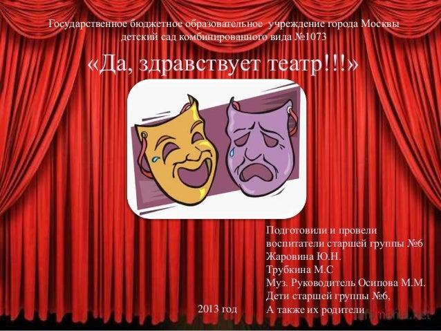 презентация знакомство с театральными профессиями