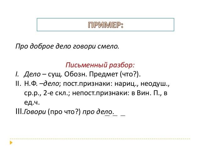 образец письменного разбора - фото 8