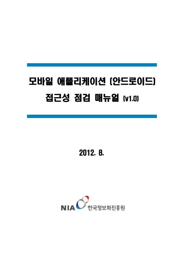 모바일 애플리케이션 (안드로이드) 접근성 점검 매뉴얼 (v1.0) 2012. 8.
