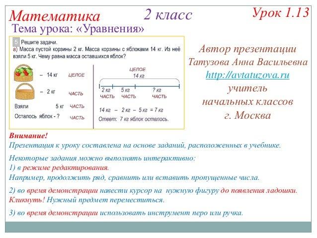 Математика 2 класс Некоторые