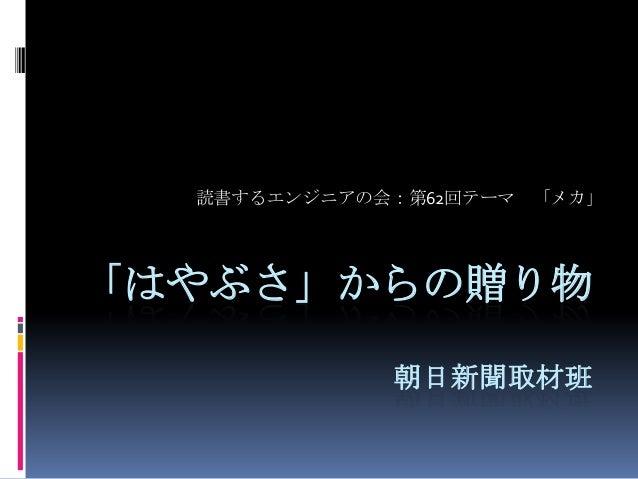 「はやぶさ」からの贈り物 朝日新聞取材班 読書するエンジニアの会:第62回テーマ 「メカ」