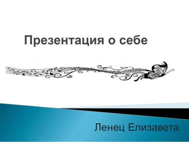 самопрезентация о себе образец презентация - фото 5