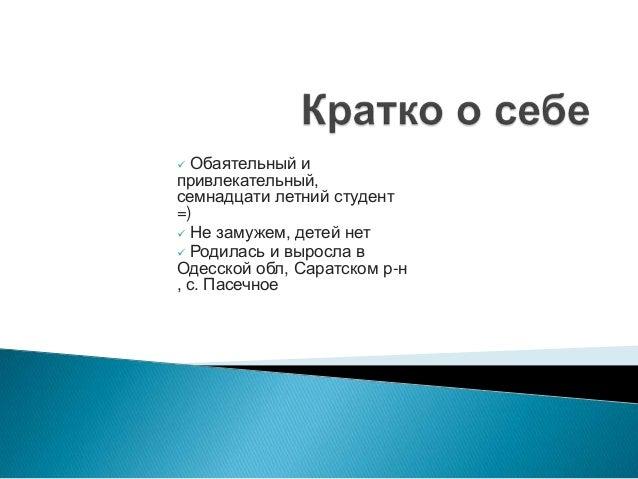 самопрезентация о себе образец презентация - фото 3