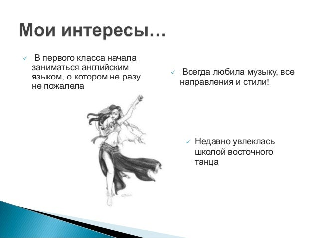 самопрезентация о себе образец презентация - фото 2