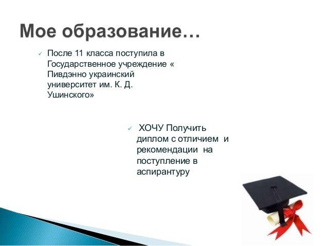 самопрезентация о себе образец презентация - фото 6