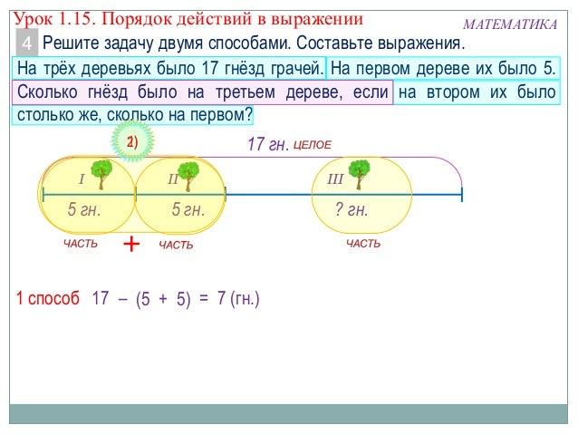 Как сделать эту задачу 151