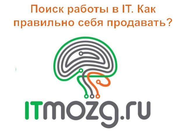 Артем Кумпель, ITmozg