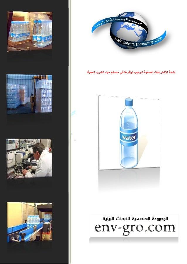 المعبأة الشرب مياه مصانع في توافرها الواجب الصحية االشتراطات الئحة